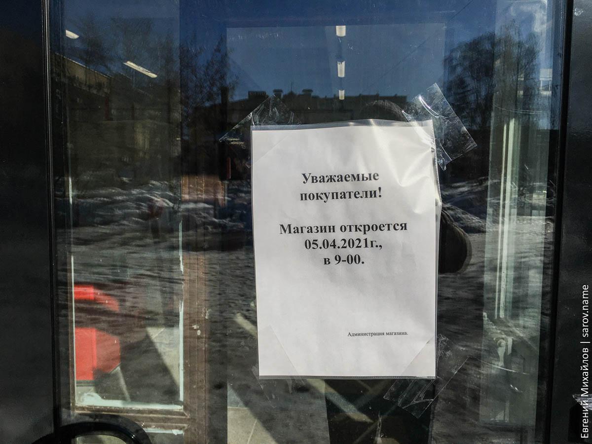 когда в Сарове откроют магазин Светофор