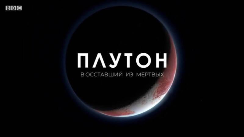 Плутон Восставший из мёртвых 2020 WEBRip