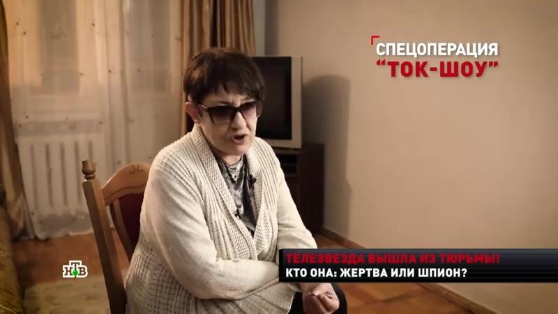 Новые русские сенсации Спецоперация Ток шоу и агент СБУ Елена Бойко 2020