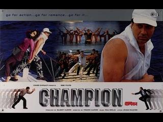 Живoй щит / Champion (2000г.)