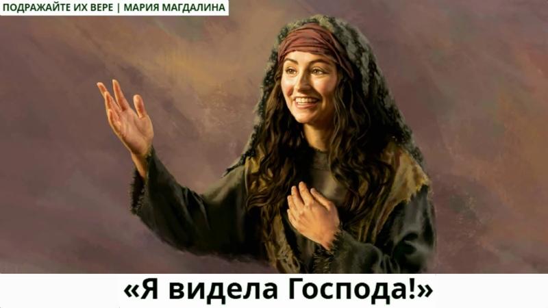 Подражайте их вере. МАРИЯ МАГДАЛИНА. «Я ВИДЕЛА ГОСПОДА!»