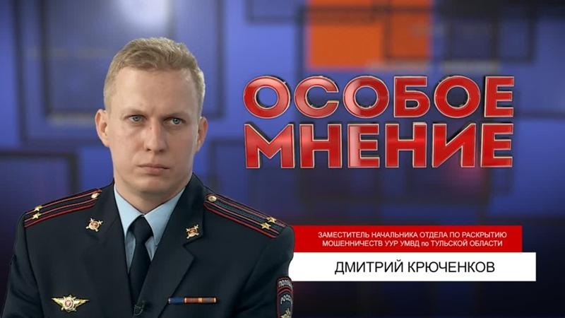 ОСОБОЕ МНЕНИЕ ДМИТРИЙ КРЮЧЕНКОВ 31 03 2021