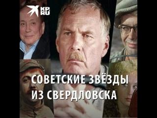 Вы что, с Урала: кто из советских звезд родился в Свердловске