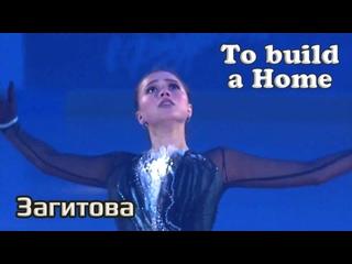 Алина Загитова - To build a Home, Влюбленные в фигурное катание (09/2021)