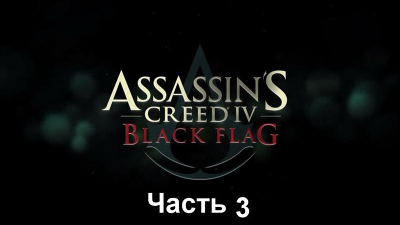 Assassins Creed IV Black Flag Часть 3