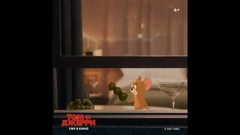 Том и Джерри уже в кино