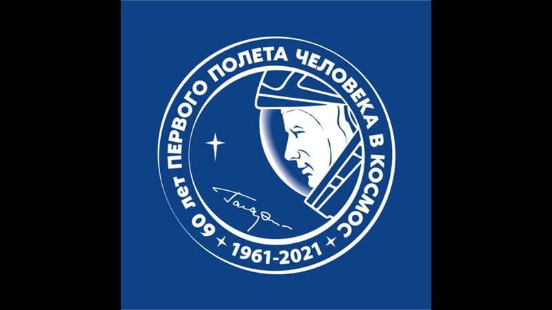 Поздравление сднем космонавтики МУ Григорьевского КСЦ ЯМР ЯО Заволжского Дома культуры