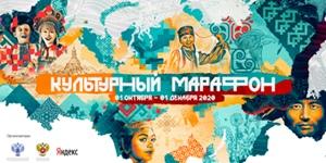 Стартовал онлайн-тест «Культурный марафон» для школьников