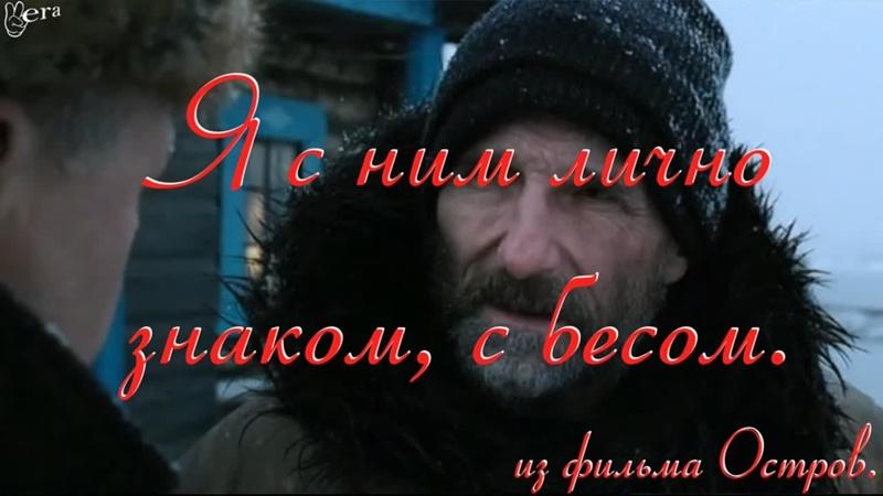 Я с ним лично знаком с бесом фильм Остров Пётр Мамонов Юрий Кузнецов