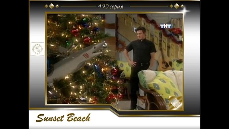 Sunset Beach 490 Christmas Special Любовь и тайны Сансет Бич Рождественские серии 490 серия