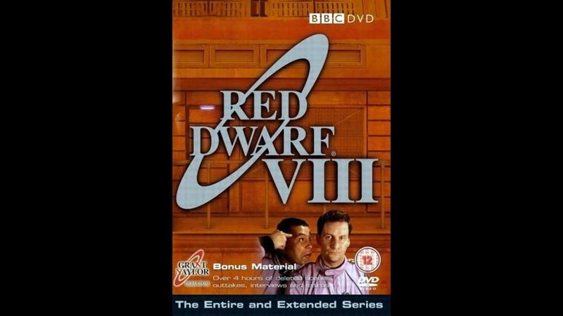 Красный карлик Red Dwarf 8 й сезон сериал 1999 г