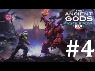 DOOM Eternal: The Ancient Gods - Part Two [Серия 4]