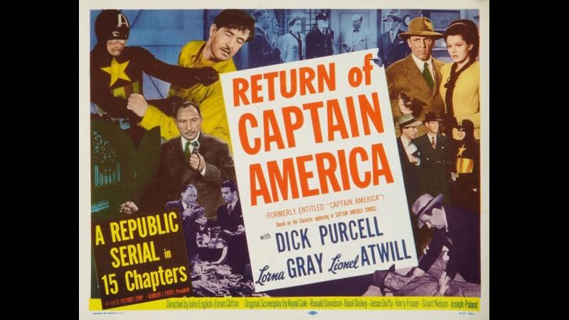 Капитан Америка 1944 сериал 15 серия