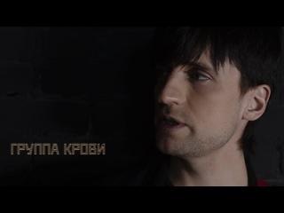 Премьера! Дмитрий Колдун - Группа Крови (Cover)