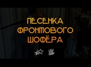 Песенка фронтового шофёра кавер-группа «Ещё не вечер»