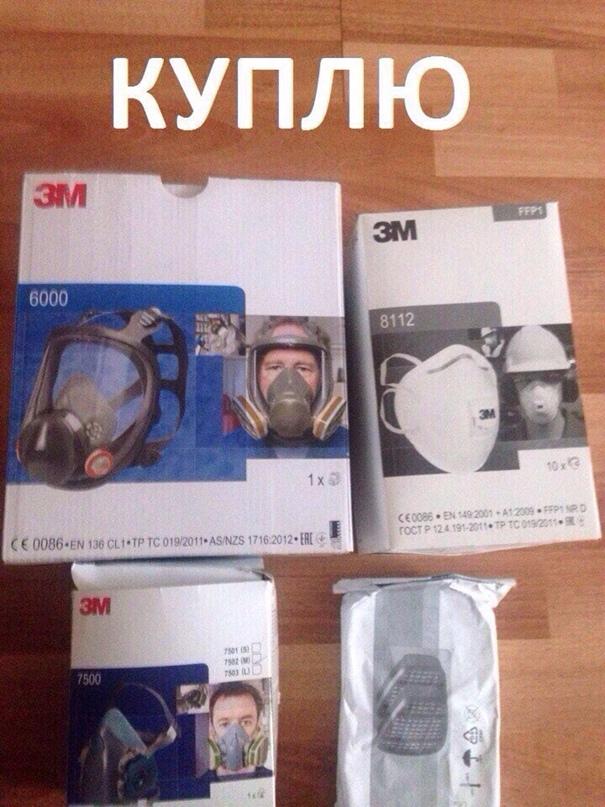 ❗Куплю продукцию 3М:❗ Фильтра:   Объявления Орска и Новотроицка №13798
