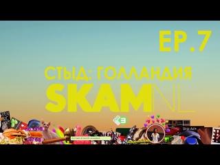 СТЫД: Голландия / SKAM: NL - 1 сезон 7 серия (русские субтитры)