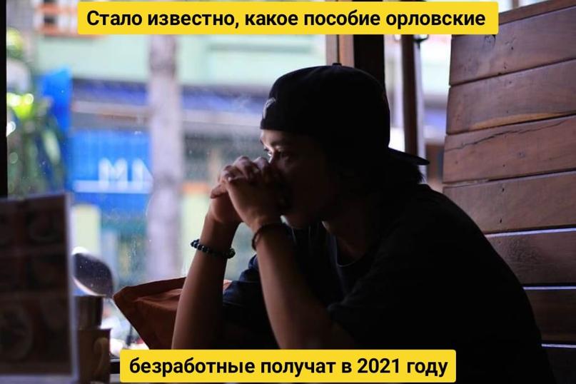 Стало известно, какое пособие орловские безработные получат в 2021 году