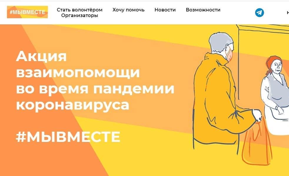 Волонтёры готовы оказать жителям Саратовской области помощь в условиях пандемии