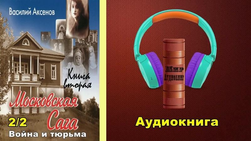 Василий Аксёнов Московская сага Книга вторая 2 2