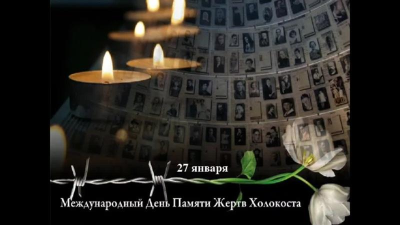 Холокост. Трагедия народа..mp4