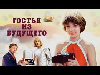 Гостья из будущего (1984) Фантастика, приключения.