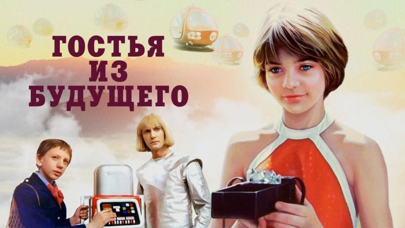 Гостья из будущего 1985 Приключения Семейный Фантастика