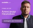 Незлобин Александр | Екатеринбург | 21