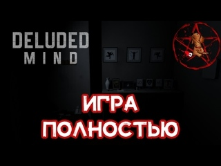 Deluded Mind ★ Прохождение ★ Игра полностью