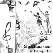 """Набор авторских открыток """"Музыкальная шкатулка"""""""
