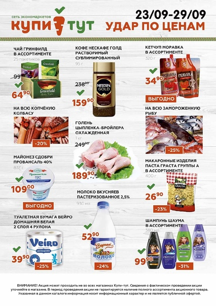 ✅Не пропустите новые акции в супермаркете 🥕 🥕 ТС К...