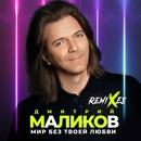 Маликов Дмитрий   Москва   4