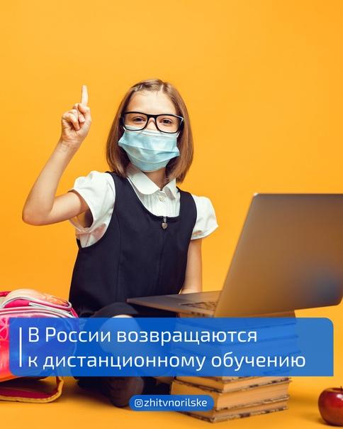 В России очередная волна коронавируса. В связи с этим вла...