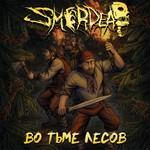 Smerdead - Во тьме лесов [Special edition] (CD, jewel box)