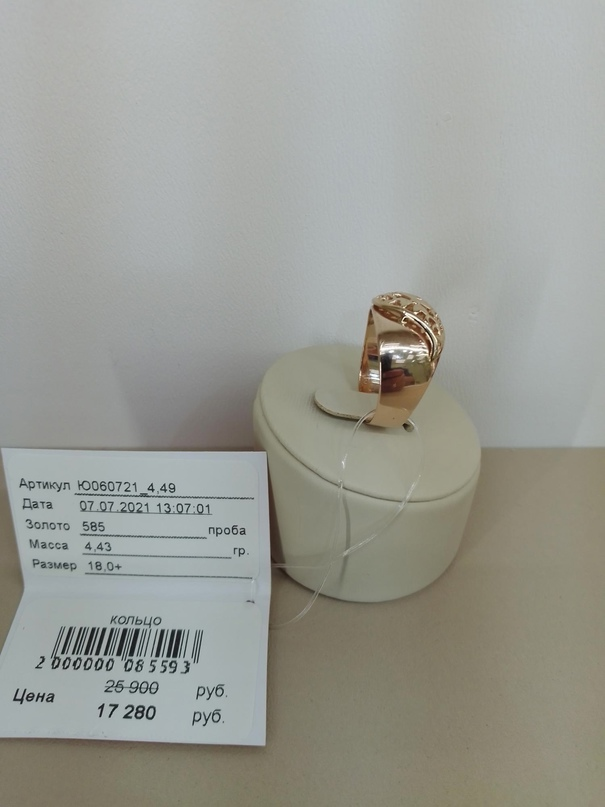 Кольцо 18+ размер золото 585 пробы торг | Объявления Орска и Новотроицка №27617