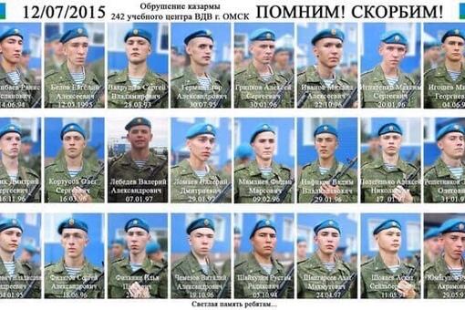 Жизнь 24 молодых десантников унесла трагедия в
