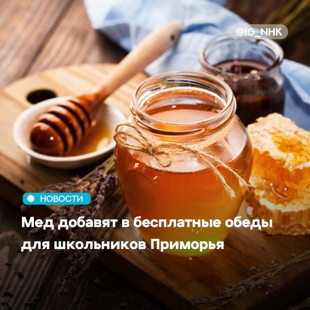 Власти Приморья включат мед от местных производите...