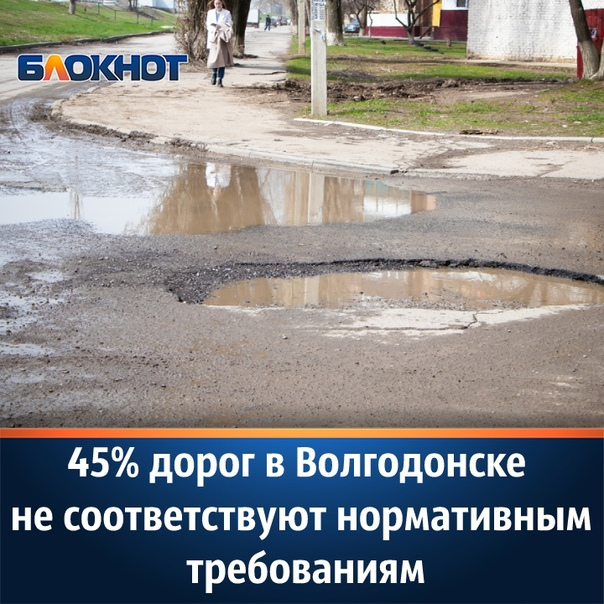 45% дорог в Волгодонске не соответствуют нормативн...