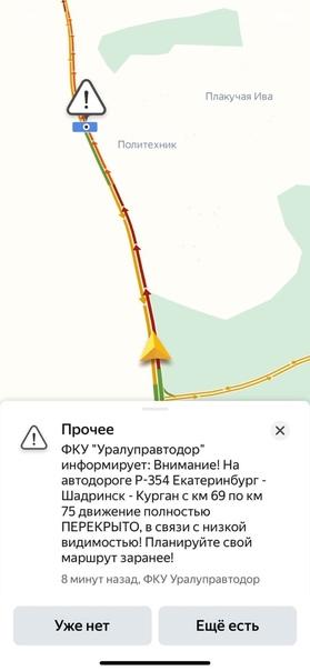 Подписчики сообщают, о закрытии трассы Каменск-Уральский ...