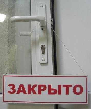 В официально закрытые магазины Удмуртии продолжали поступать