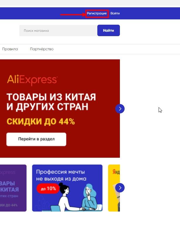 РЕГИСТРАЦИЯ в веб-версии сайта в браузере