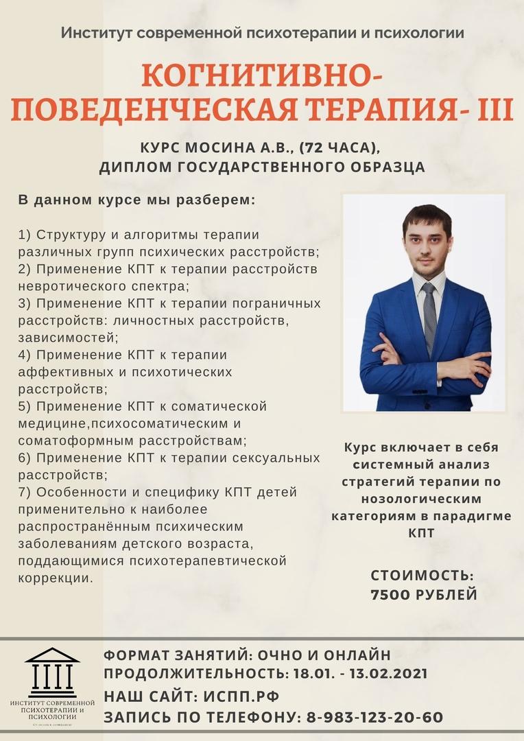 Афиша Новосибирск КПТ III