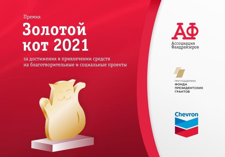 19 апреля завершится прием заявок на Премию по фандрайзингу «Золотой кот 2021», изображение №1