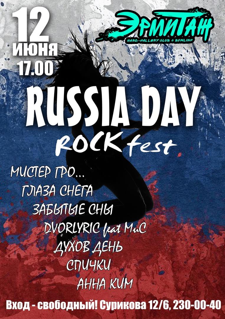 Афиша Красноярск RUSSIA ROCK DAY ФЕСТ / 12.06 / ЭРМИТАЖ