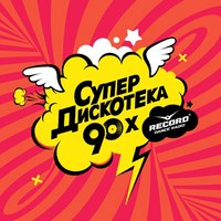 Логотип СУПЕРДИСКОТЕКА 90-Х
