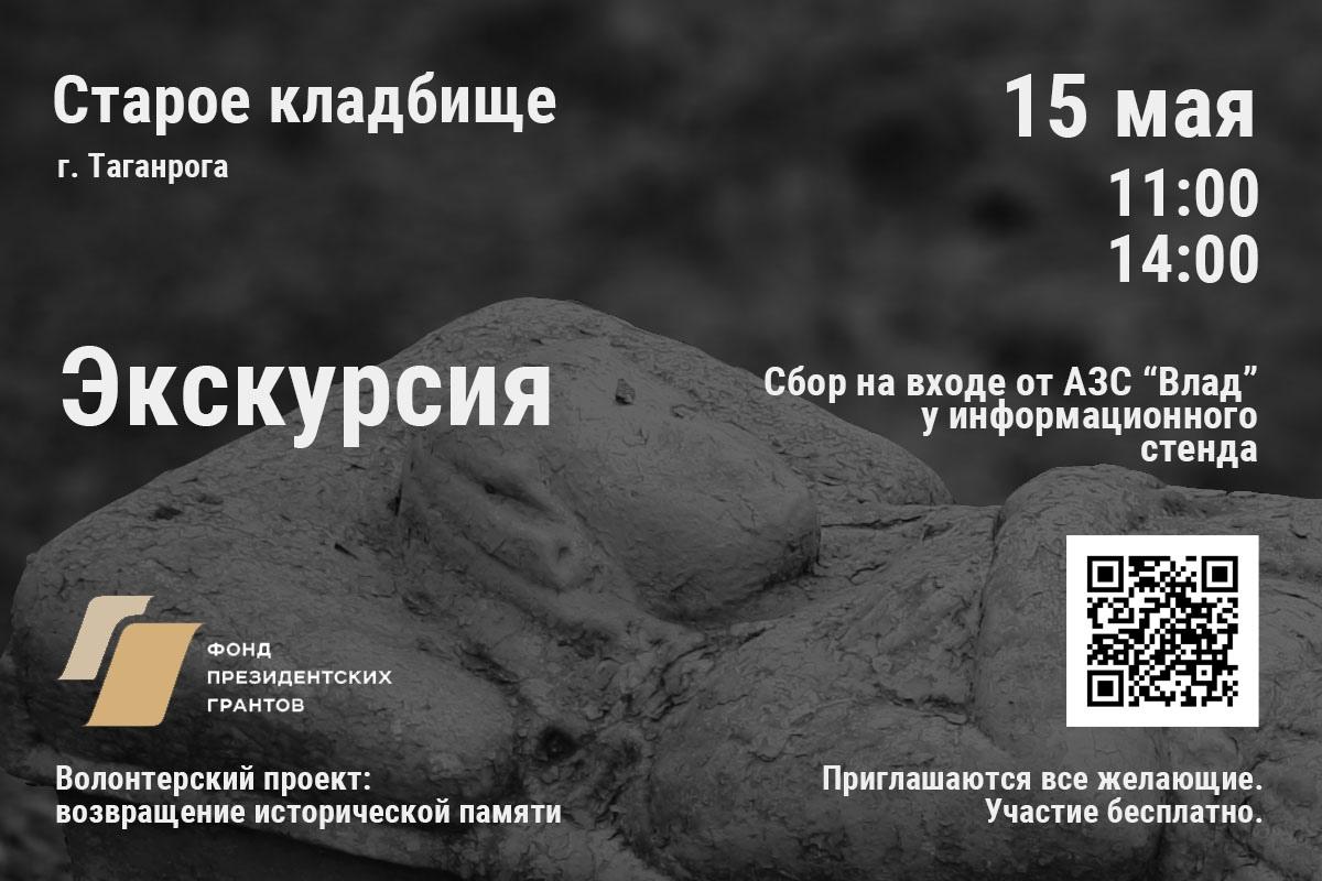 Таганрог, старое кладбище, президентский грант, экскурсии