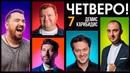 Шпеньков Дмитрий | Москва | 0