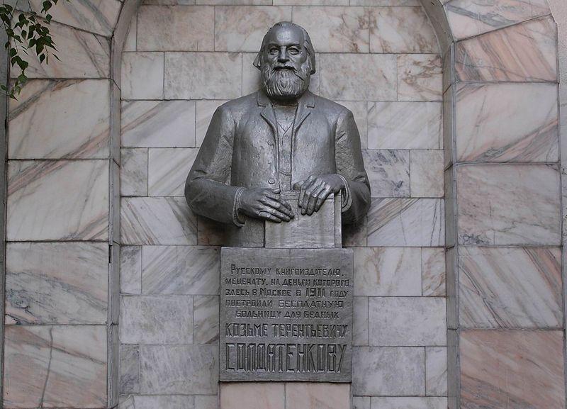 23 октября (10 ст.ст.) 1818 г. в Москве родился Козьма Терентьевич Солдатёнков,...