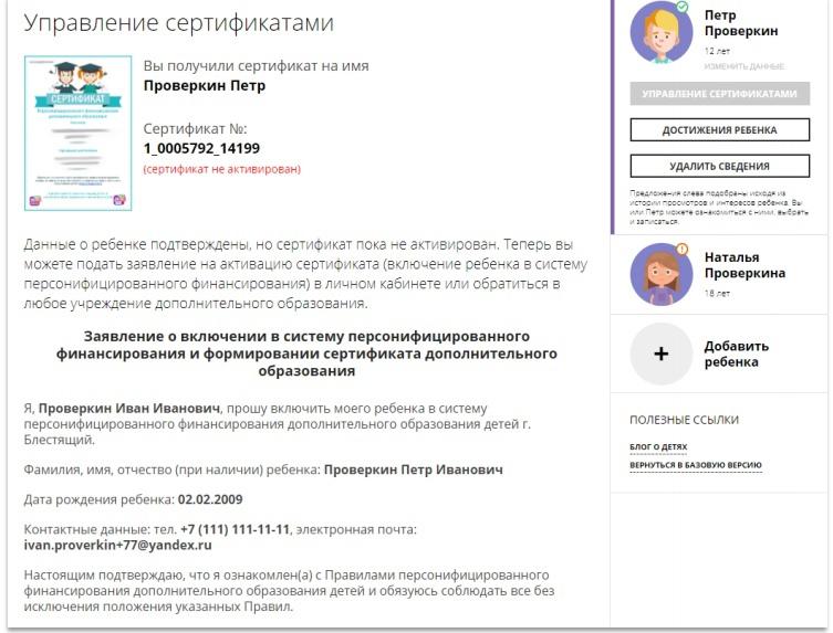 ИНСТРУКЦИЯ для родителей по работе с сертификатами, изображение №4