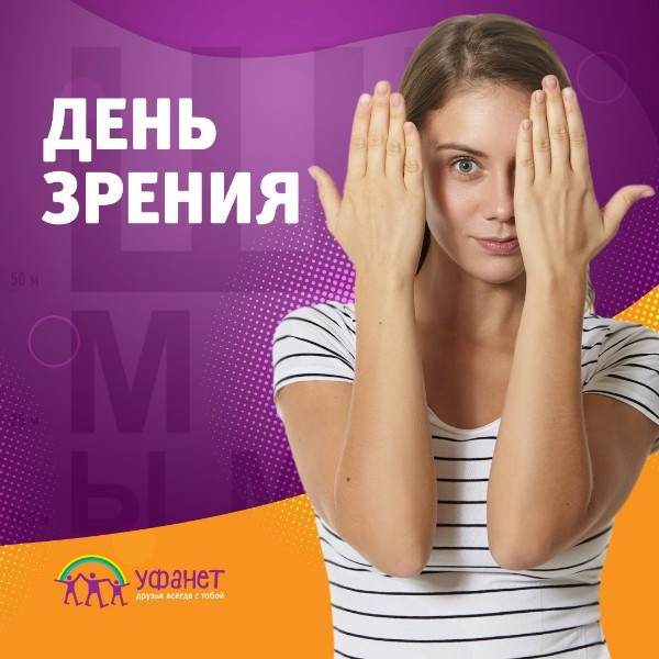 У человека 5 органов чувств, но более чем 90 % инф...